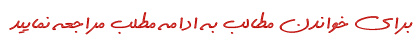 ♦بروزترین وب لوکس بلاگ♦ H222.LoxBlog.Com